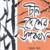 Chin Desher Upokatha