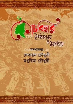 Coochbehar Itihas O Sahitya