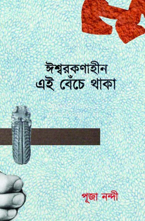 Ishwarkanahin Ei Benche Thaka