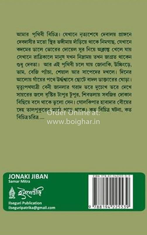Jonaki Jibon
