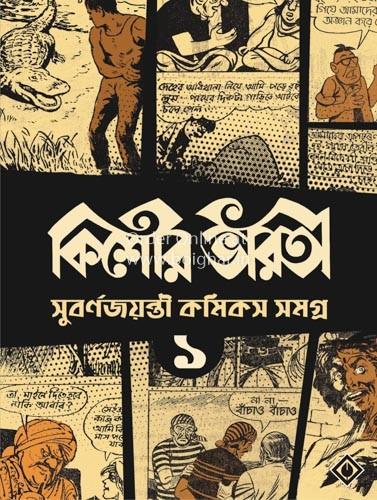 Kishore Bharati Subarna Jayanti Comics Samagra 1