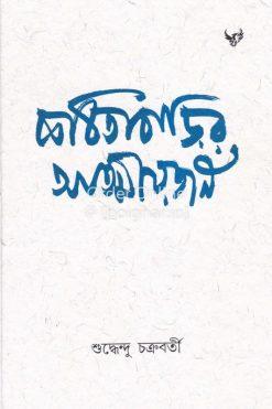 Kobita Barir Atmioswajan