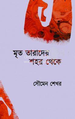Mrita Tarader Sahor Theke