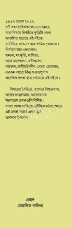 Nana Bishoy Swanirbachita Prabandha Sankalan