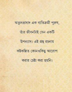 Nid Nahi Akhipate
