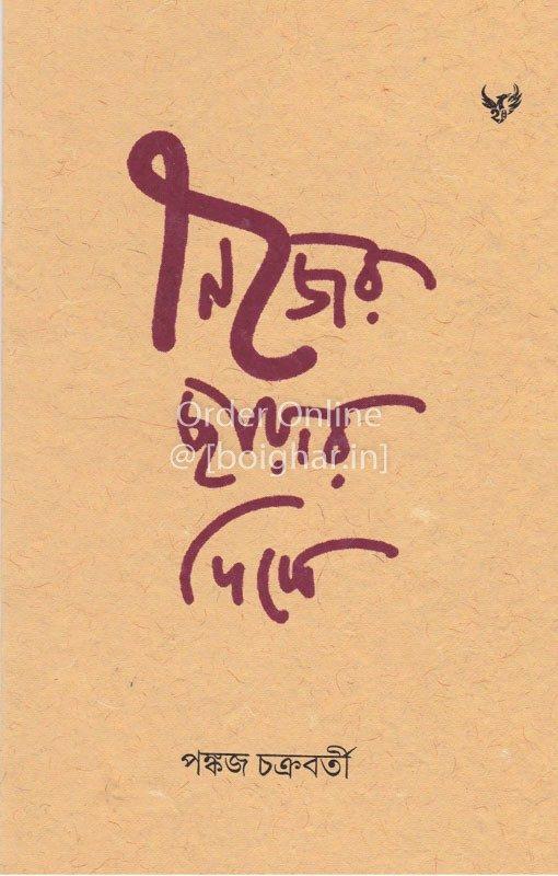 Nijer Chhayar Dike
