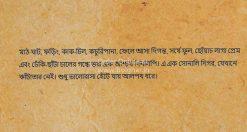 Noon Moricher Jibon