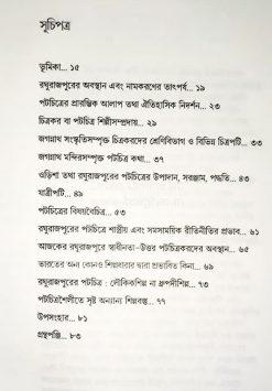 Odishar Potochitre Jogonnath Sanskriti