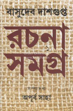 Rachana Samagra-Basudeb Dasgupta
