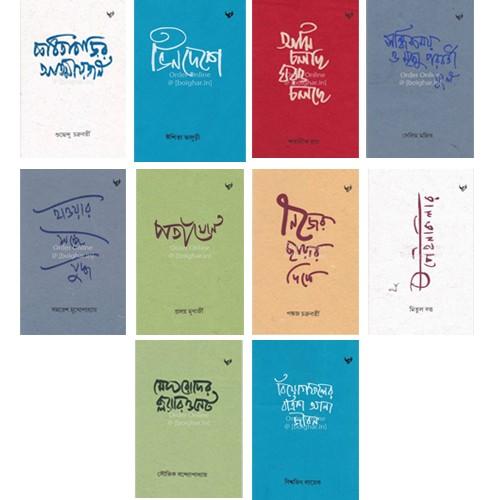 Set of 10 Books-Itykatha