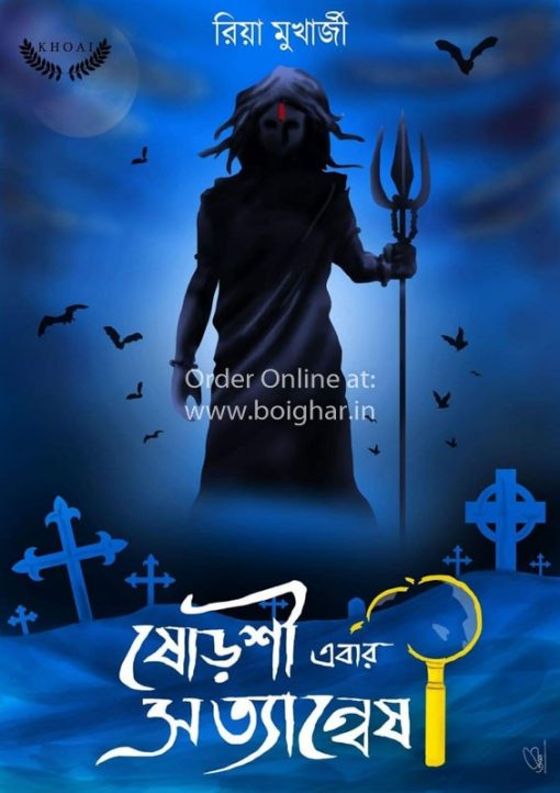 Shoroshi Ebar Satyanweshi