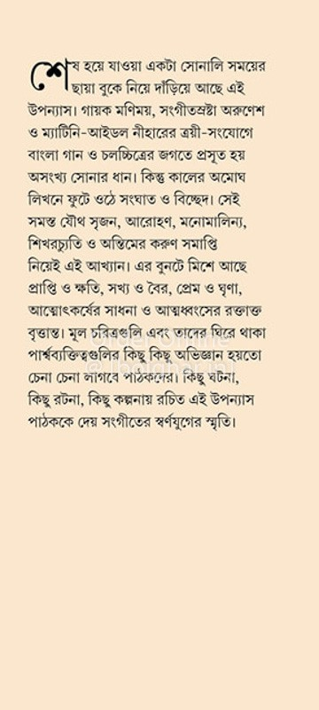Sonali Megh, Rupoli Chhaya