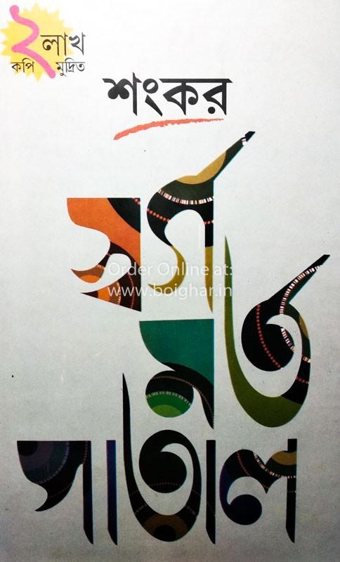 Swarga Marta Patal
