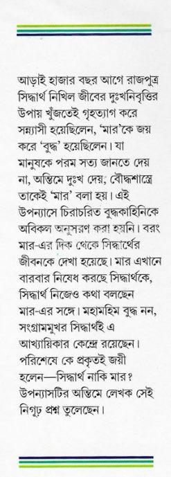 Tomake Aami Chhunte Parini