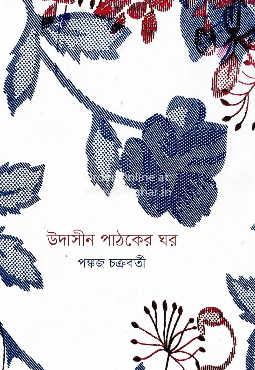 Udasin Pathoker Ghar