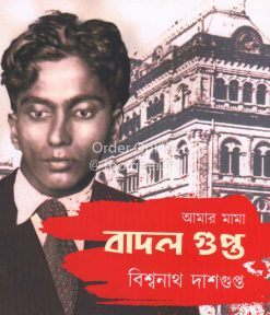 Aamar Mama Badol Gupta