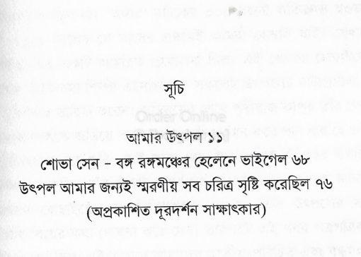Aamar Utpal