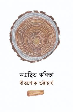 Agranthito Kobita-Bitashok Bhattacharya