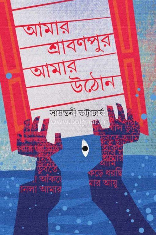 Aamar Shrabonpur Amar Uthon