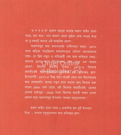 Arun Ain Rachana Sangraha 1