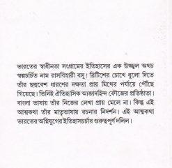 Atmakatha-Rashbehari Basu