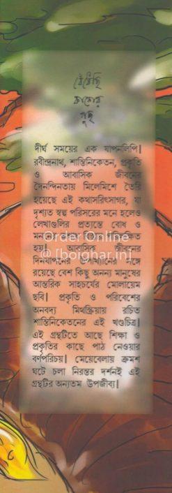 Bendhechhi Kaser Guchho