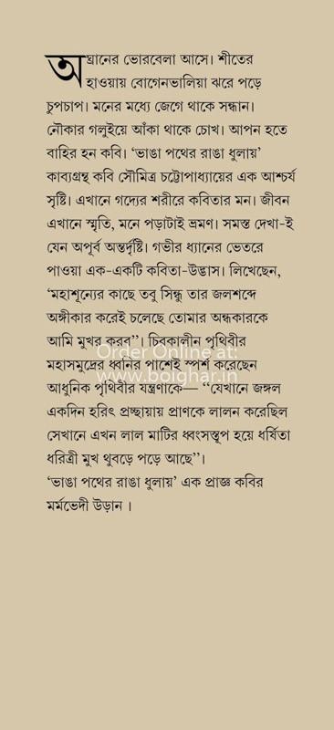 Bhanga Pather Dhulaye