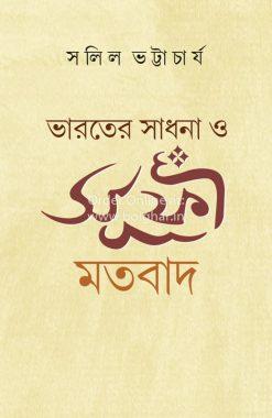 Bharater Sadhana O Sufi Matabad