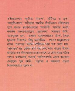 Bhasantar