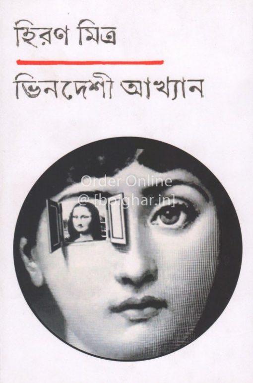 Bhindeshi Akhyan