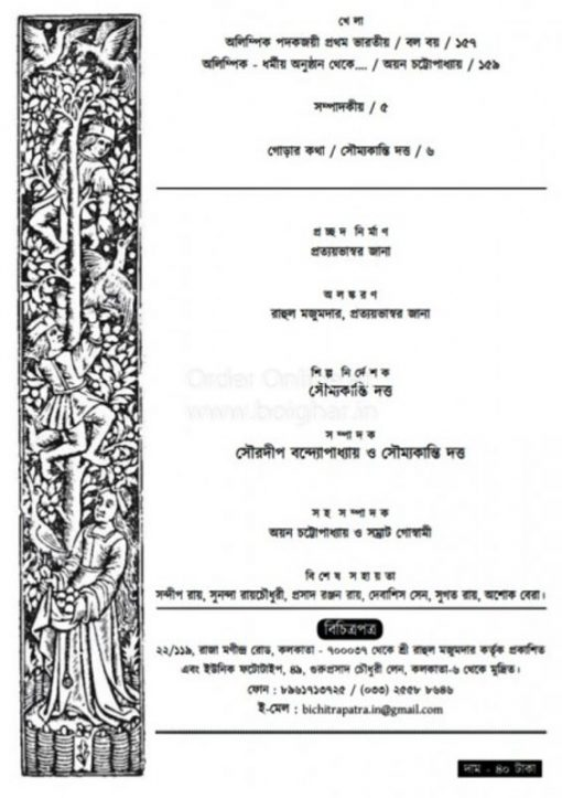Bichitrapatra-January-March-2020