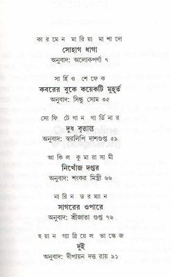 Biswa Ekadosh 2017-18