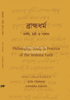 Bramhodhormo-Darshan, Charcha, Palon