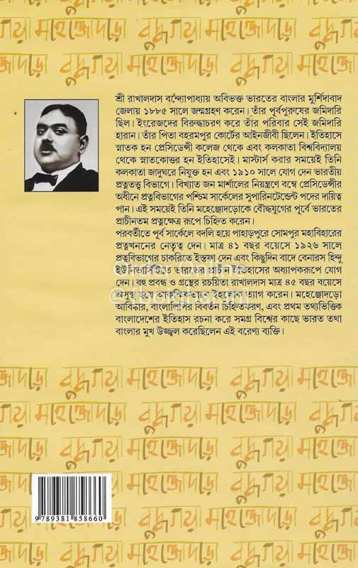 Buddhogaya Mahenjodaro O Onyanyo