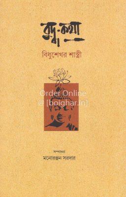 Buddhokatha