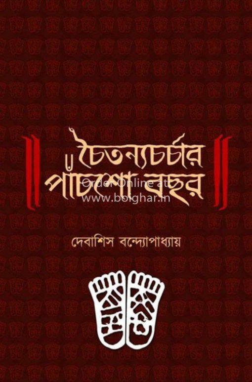 Chaitanyacharchar Panchsho Bochor