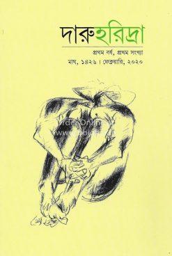 Daruharidra-February-2020