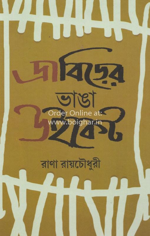 Dravider Bhanga Wicket