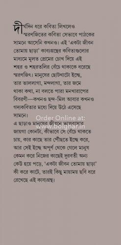Ekta Jibon Tomaye Chhara
