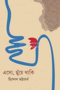 Eso, Chhunye Thaki