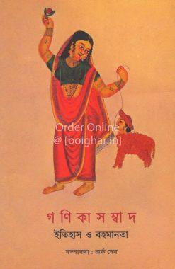 Ganika Sambad