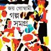 Golpo Samagra-Joy Goswami