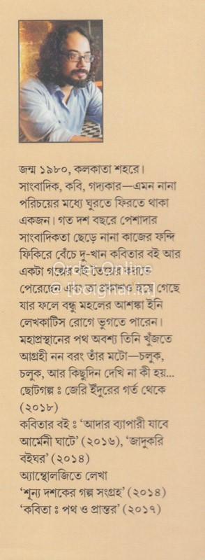 Gulzar Sahorer Pokkhhi O Nagor