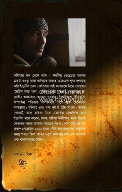 Harabar Somoy Parone Chhilo