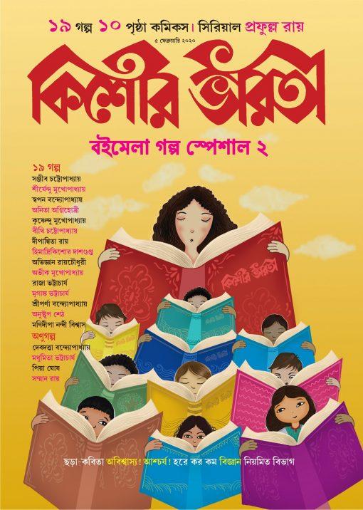 Kishore Bharati - Boimela Special 2
