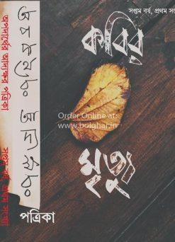 Apodarther Adyakshar - Kobir Mrityu