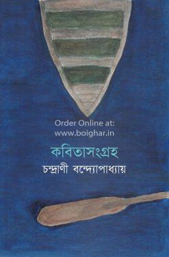 Kobita Sangraha-Chandrani Bandopadhyay
