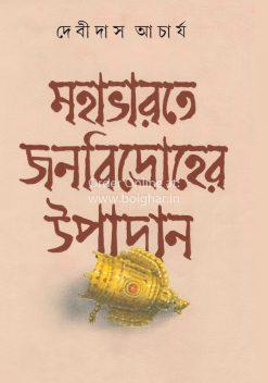 Mahabharate Jonobidroher Upadan