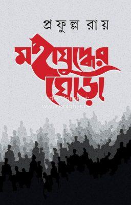 Mahajuddher Ghora