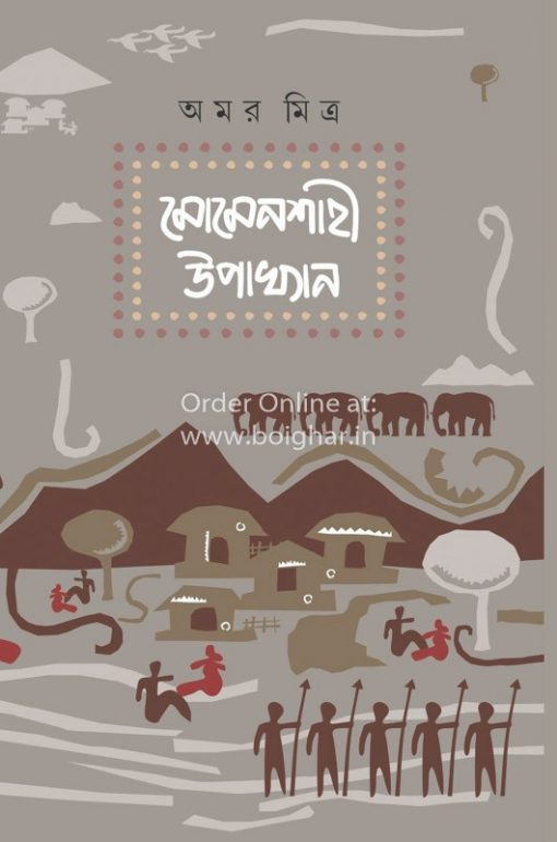 Momenshahi Upakhyan
